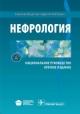 Нефрология. Национальное руководство. Краткое издание